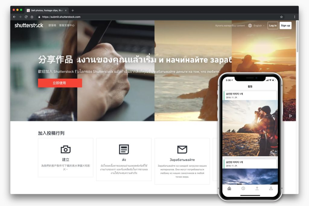 Shutterstock's Contributor Site and Mobile Applications now in 21 languages. New languages enable delivery of an improved localized experience to a global audience of photographers, artists and filmmakers.